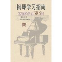 钢琴学习指南:答钢琴学习388问 魏廷格 9787103014189