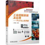 工业控制系统及应用 PLC与人机界面
