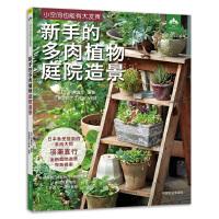 新手的多肉植物庭院造景(轻松造园记系列)