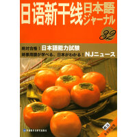 日语新干线32(含二盒磁带)