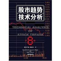 【二手旧书9成新】股市趋势技术分析(第8版)罗伯特・D・爱德华,程鹏,黄伯乔中国发展出版社9787800877094
