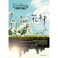 【旧书二手书8新正版】 花神 Vivibear 9787104031482 中国戏剧出版社