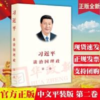 正版 习近平谈治国理政 第二卷 简体中文版 外文出版社 治国理政2 2014年8月18日至2017年9月29日