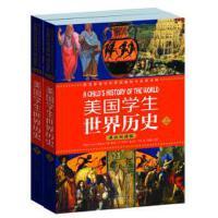 【旧书二手书8新正版】 美国学生世界历史(英汉双语版)(上下册): 西方家庭学校经典