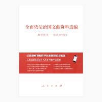 【人民出版社】全面依法治国文献资料选编(数字图书-移动APP版)