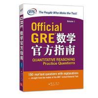 【二手旧书8成新】 GRE数学官方指南 美国教育考试服务中心 9787802566002
