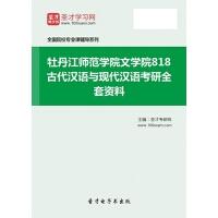 2021年牡丹江师范学院文学院818古代汉语与现代汉语考研全套资料汇编(含本校或名校考研历年真题、指定参考教材书笔记课