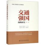 《交通强国战略研究(卷)》 傅志寰,孙永福,翁孟勇,何华武 9787114147555