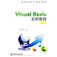 【二手书9成新】 Visual Basic实用教程(第4版) 郑阿奇,曹弋著 电子工业出版社 978712113989