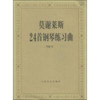 【二手旧书9成新】莫谢莱斯24首钢琴练习曲(作品70)-人民音乐出版社编辑部 人民音乐出版社 978710303656