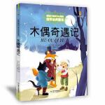 打动孩子心灵的世界经典-木偶奇遇记 卡洛・科洛迪著 一流译者翻译外国儿童文学童话故事书正版书籍