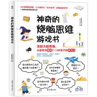 神奇的烧脑思维游戏书 儿童益智游戏书 6-12岁儿童小学生记忆力训练书籍小学生益智游戏全脑逻辑推理儿童智力开发左右脑开发