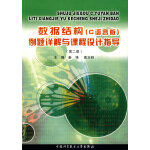 数据结构(C语言版)例题详解与课程设计指导(第二版)
