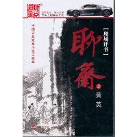 聊斋之黄英(10CD)软件