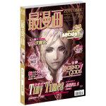最漫画2013/02总第11期