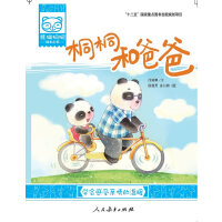 熊猫桐桐绘本丛书 桐桐和爸爸