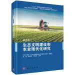 生态文明建设和农业现代化研究 第五卷