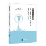 点燃智慧之光(第一卷)――大学生科研训练与思想引导工作优秀成果汇编