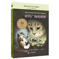 时代广场的蟋蟀:麦克米伦世纪大奖小说最新升级版