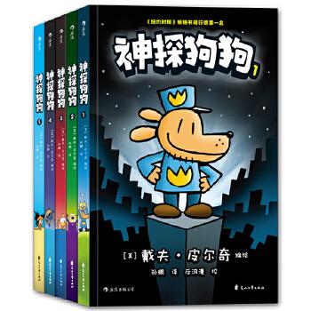神探狗狗系列(1-5)套装全5册 儿童漫画冒险益智畅销书儿童阅读搞笑幽默 童书动漫卡通