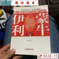 【二手9成新】伊利与蒙牛-中国两大乳业巨头的快速成长与营销策略