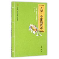"""大学・中庸诵读本(""""中华诵・经典诵读行动""""读本系列)"""