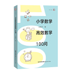 小学数学高效教学100问(梦山书系)