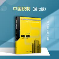 中国税制(第七版)(博学・财政学系列)