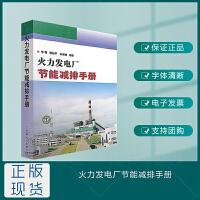 火力发电厂节能减排手册