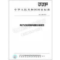 JJF 1282-2011 电子式时间继电器校准规范