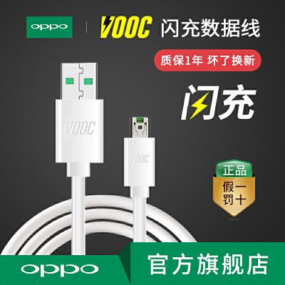 闪充数据线 OPPO原装VOOC闪充数据线DL118 原装正品 闪充数据线