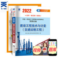 2021一级造价工程师真题精解与命题密卷 建设工程技术与计量 交通运输工程