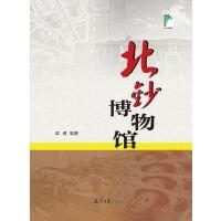 【二手旧书8成新】北钞博物馆 梁建 9787547712108
