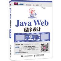【二手旧书8成新】Java Web程序设计 慕课版 梁永先 李树强 朱林 9787115418425