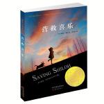 国际大奖小说喜乐与我系列――营救喜乐