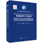 青藏高原江河湖源新生代古生物考察报告