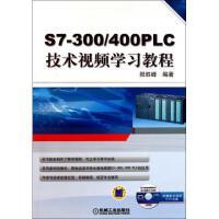 S7-300/400PLC技术视频学习教程含1KVD