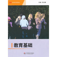 【二手旧书8成新】教育基础 郑金洲 9787561793671