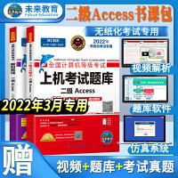 计算机二级access 2021年考试 计算机上机题库+模拟考场全套2本 计算机二级2021计算机等级考试二级题库 二级