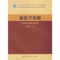 【二手书9成新】 旅游学基础 王兆明 人民教育出版社 9787107206061