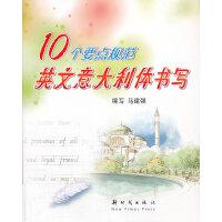 10个要点规范英文意大利体书写