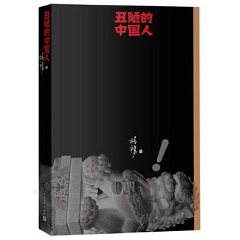 丑陋的中国人(新版)