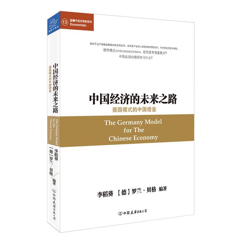 中国经济的未来之路  德国模式的中国借鉴李稻葵 【德】罗兰·贝格编著