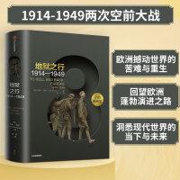新思文库・企鹅欧洲史8・地狱之行:1914-1949