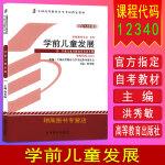 备战2020 自考教材 12340 学前儿童发展 2013版 洪秀敏编 高等教育出版社