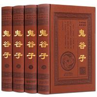 鬼谷子全集 全套4册文白对照哲学心理学智谋谋略 兵法集大成者 纵横家的鼻祖 精通百家学问 正版图书