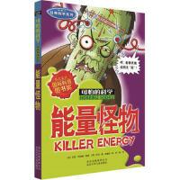 可怕的科学经典科学系列・能量怪物