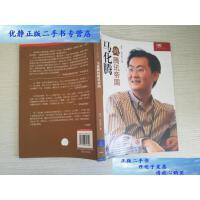 【二手旧书9成新】马化腾的腾讯帝国【实物拍图 品相自鉴 】 /林军、张宇宙 著 中?