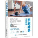 家庭健身训练图解,杨斌,人民邮电出版社