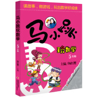 马小跳玩数学 5年级    29000多名读者热评!